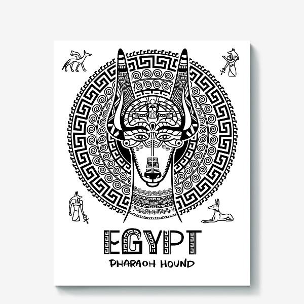 Холст «Египетский орнамент и символ года. Фараонова собака Египта »