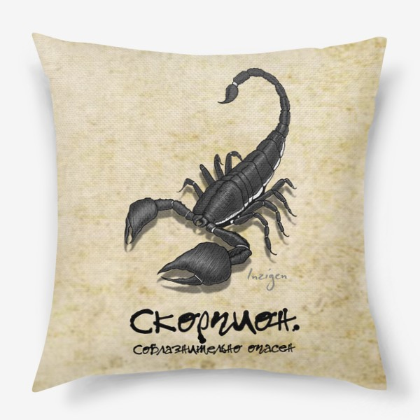 Подушка «Скорпион. Соблазнительно опасен!»