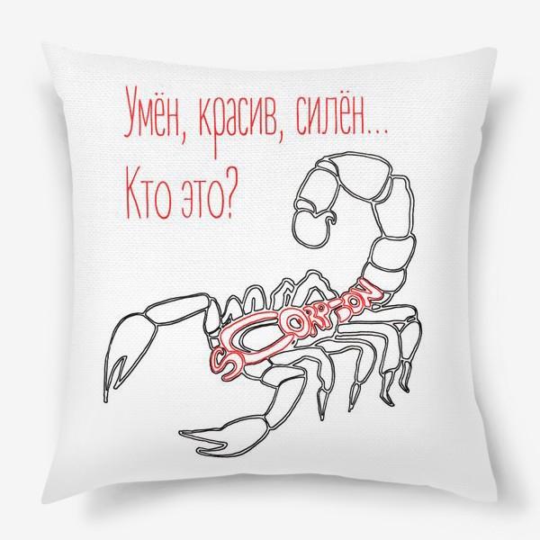 Подушка «Подарок для Скорпиона»