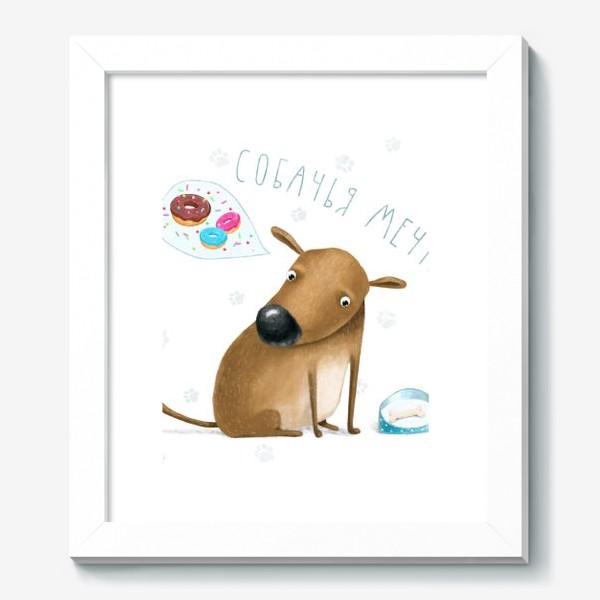 Картина «Собачья мечта»