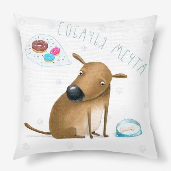 Подушка «Собачья мечта»