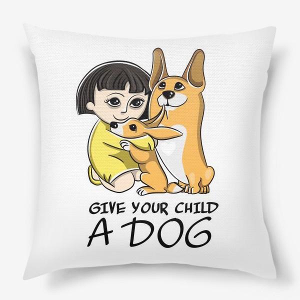 Подушка «Купите вашему ребенку собаку»
