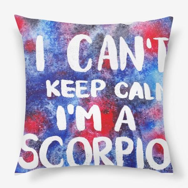 Подушка «Keep calm. Scorpio»