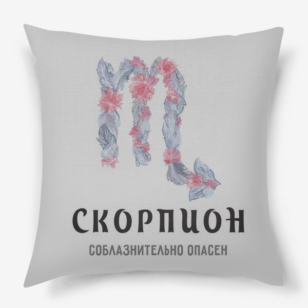 Подушка «Скорпион в стиле бохо»