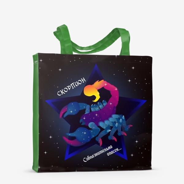 Сумка-шоппер «Гороскоп Скорпион. Соблазнительно опасен... Подарок Скорпиону »