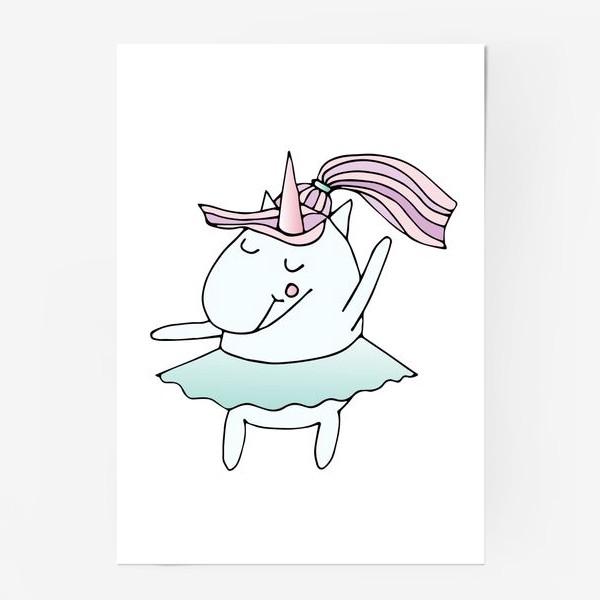 Постер «Unicorn-3»