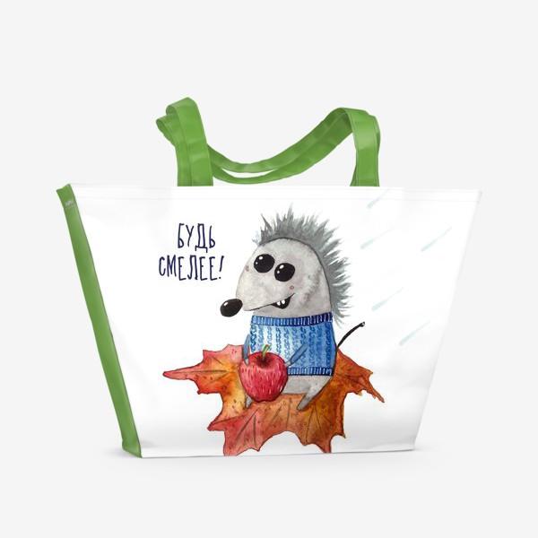Пляжная сумка «Ежик, который летит на встречу приключениям»
