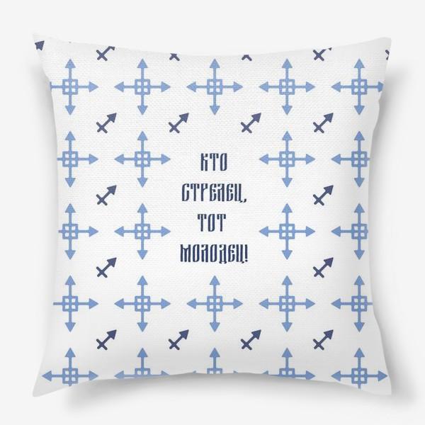 Подушка «Кто Стрелец, тот молодец!»