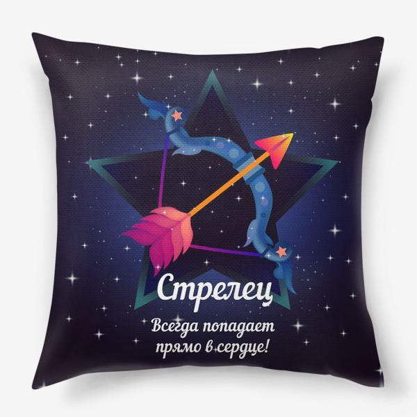 Подушка «Креативный подарок Стрельцу. »