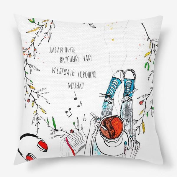 Подушка «Давай пить чай и слушать музыку»