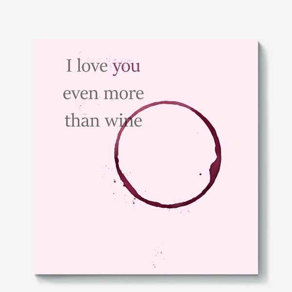 Холст «Я люблю тебя даже больше, чем вино»