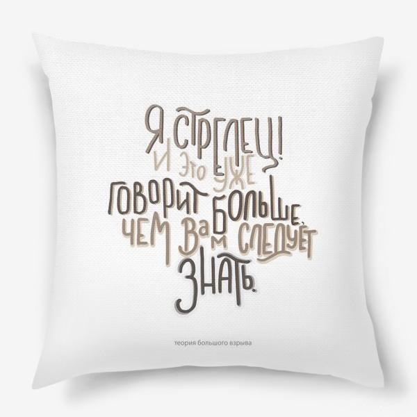 Подушка «Я Стрелец!»