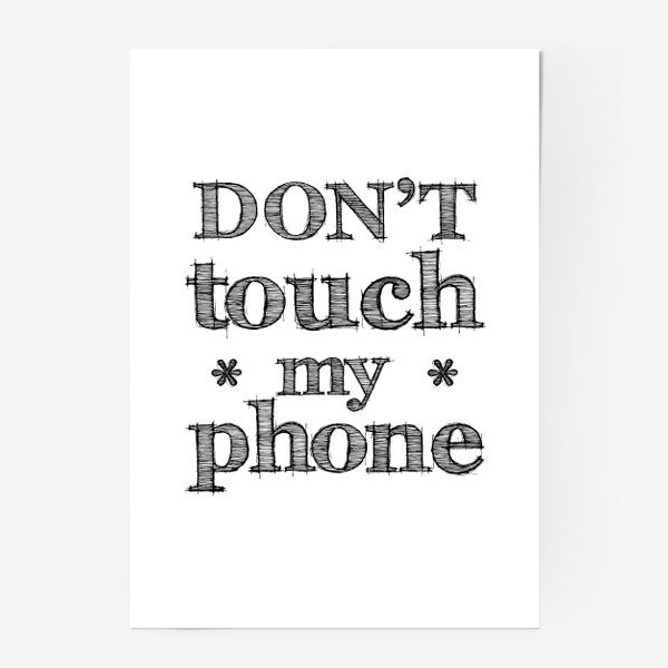 Постер «Don't touch my phone»