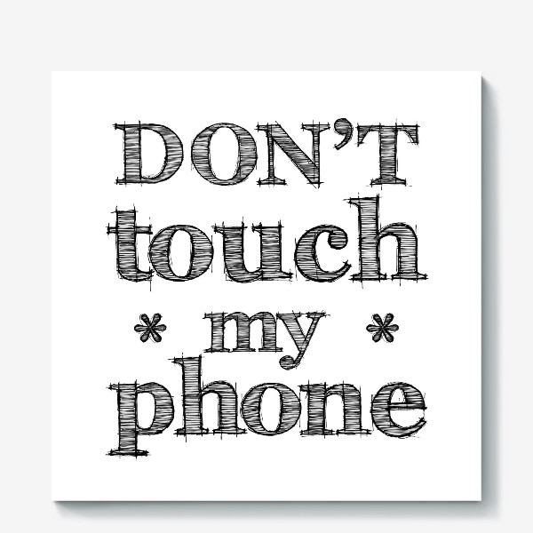 Холст «Don't touch my phone»