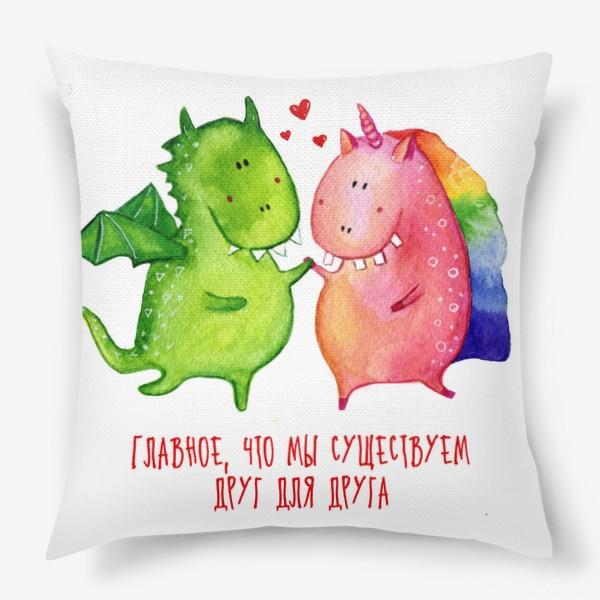 Подушка «Дракоша и единорог, которые любят друг друга»