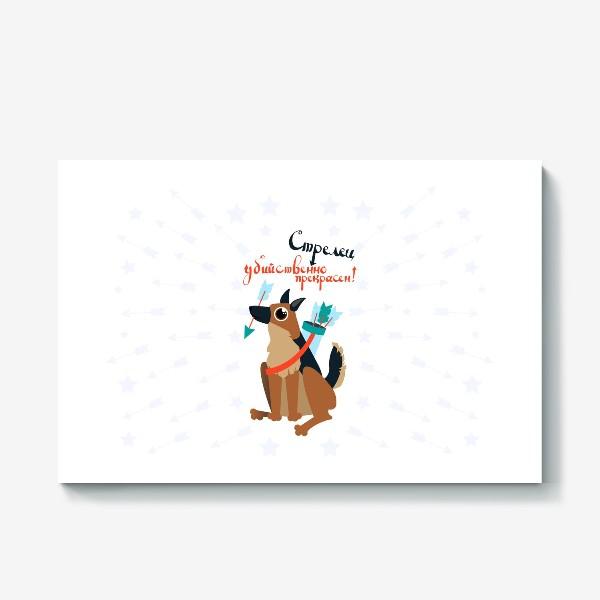 Холст «Креативный подарок Стрельцу на 2018-й год. Стрелец убийственно прекрасен!»