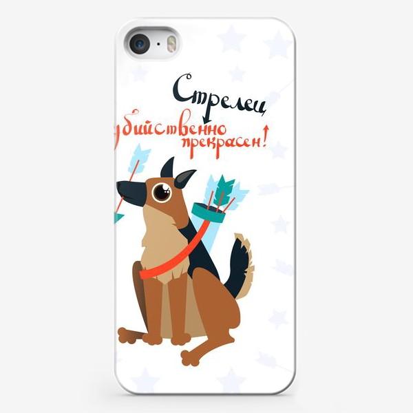 Чехол iPhone «Креативный подарок Стрельцу на 2018-й год. Стрелец убийственно прекрасен!»