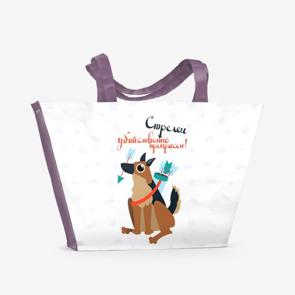 Пляжная сумка «Креативный подарок Стрельцу на 2018-й год. Стрелец убийственно прекрасен!»