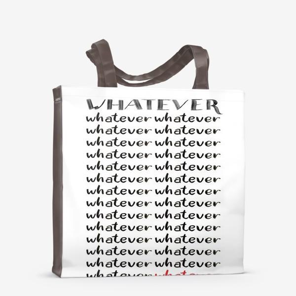 Сумка-шоппер «Какая разница - whatever»