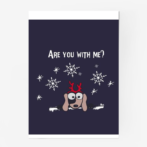 Постер «Are you with me?»