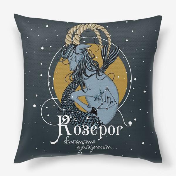 Подушка «Козерог. Бесконечно прекрасен»
