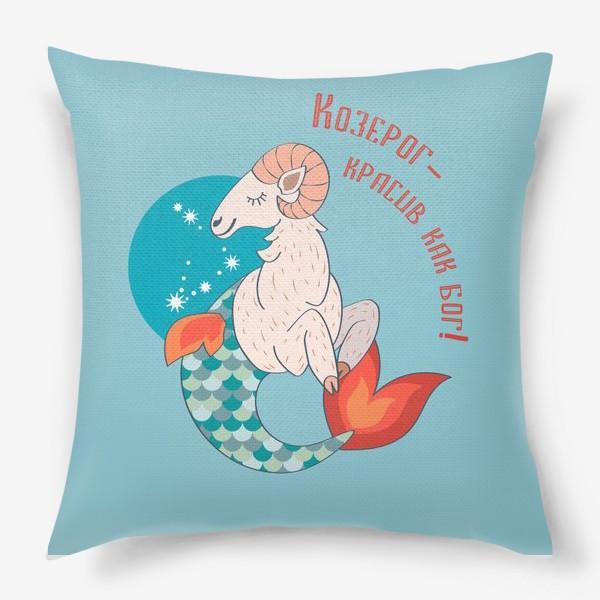Подушка «Козерог - красив как бог!»