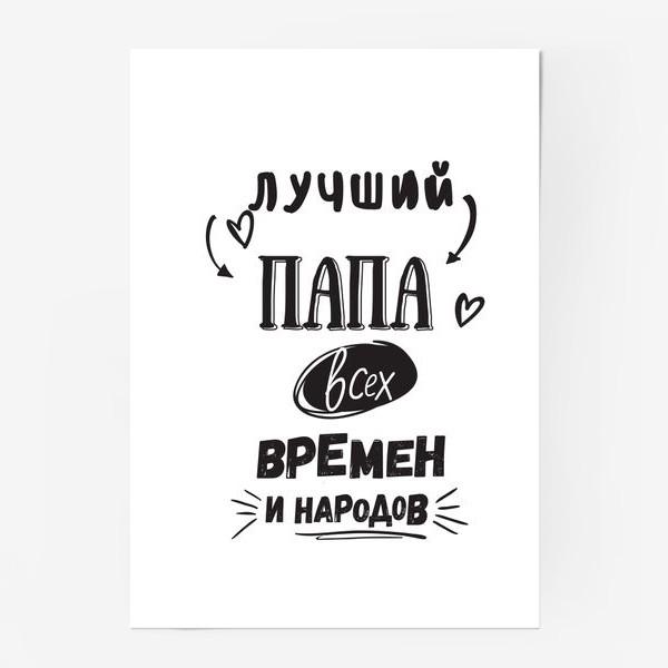 Постер «Подарок папе. Лучший папа всех времен и народов»