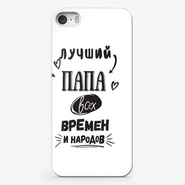 Чехол iPhone «Подарок папе. Лучший папа всех времен и народов»