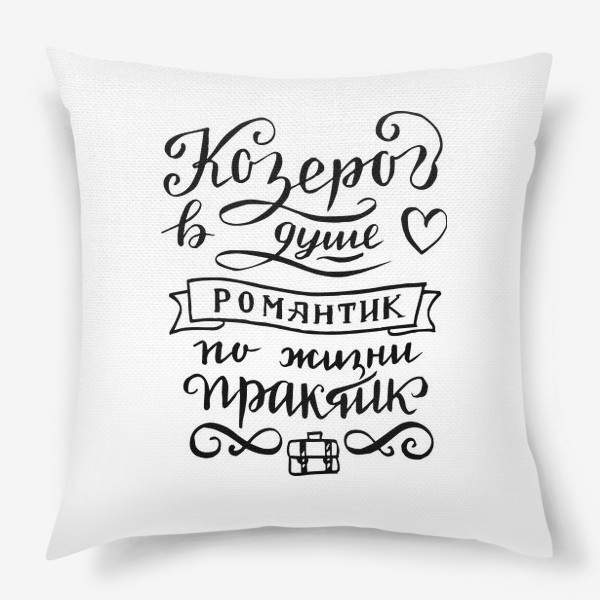 Подушка «Козерог - романтик»