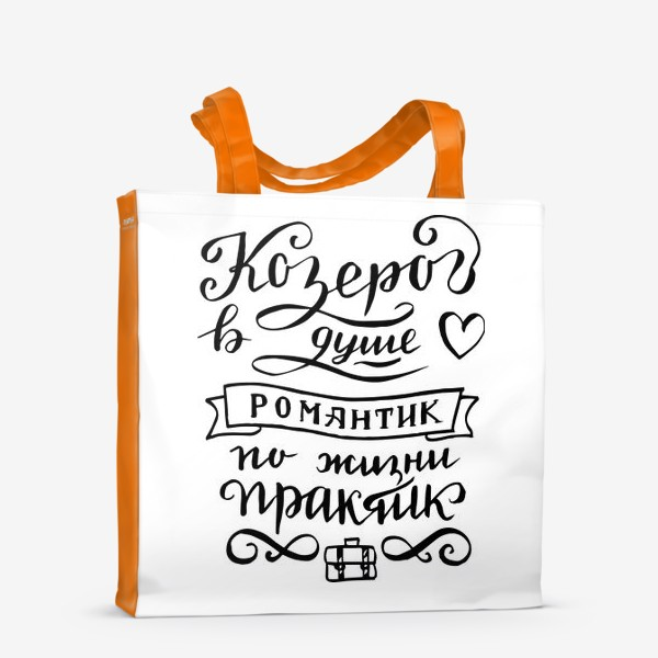 Сумка-шоппер «Козерог - романтик»