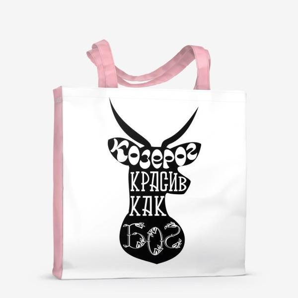 Сумка-шоппер «Козерог-бог»