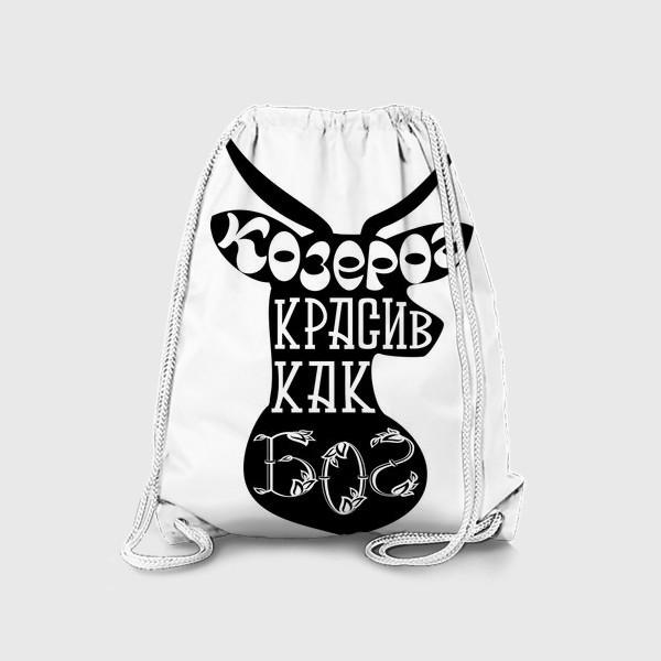 Рюкзак «Козерог-бог»