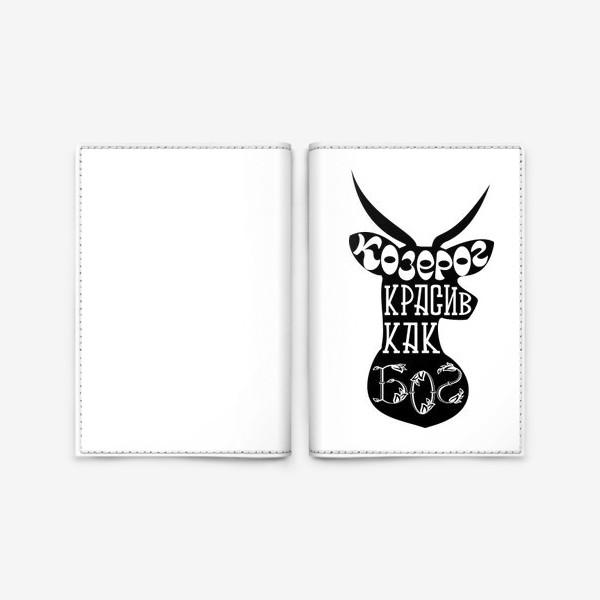 Обложка для паспорта «Козерог-бог»
