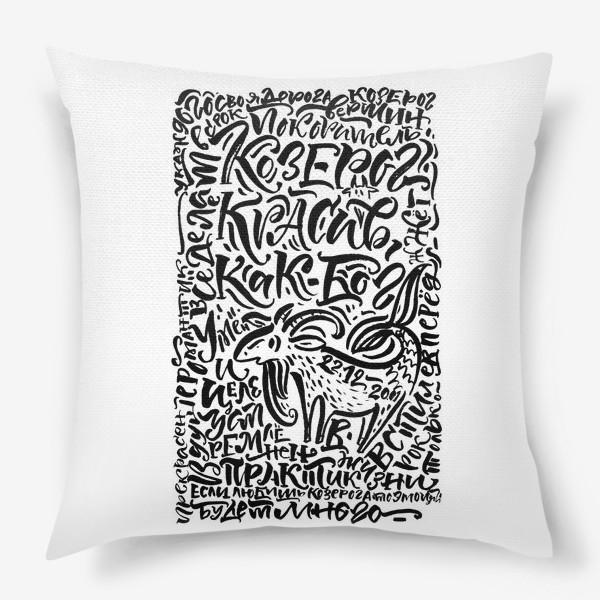 Подушка «Знаки зодиака. Козерог. »