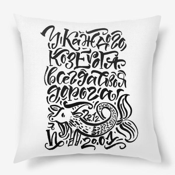 Подушка «Знаки зодиака. Козерог. У каждого козерога всегда своя дорога»