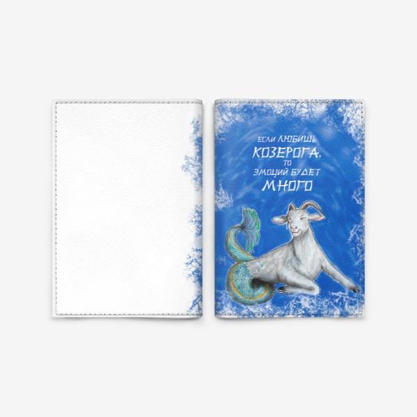Обложка для паспорта «Если любишь КОЗЕРОГА, то эмоций будет МНОГО»
