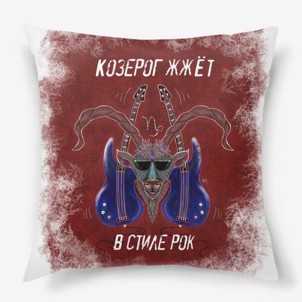 Подушка «Козерог жжет в стиле рок»