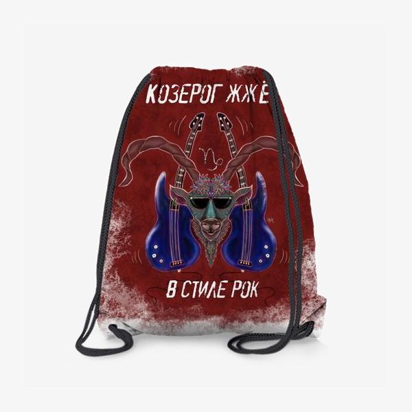 Рюкзак «Козерог жжет в стиле рок»