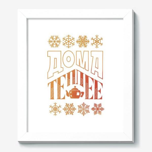 Картина «Дома теплее»