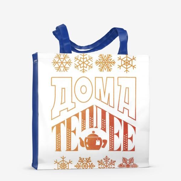 Сумка-шоппер «Дома теплее»