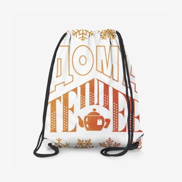 Рюкзак «Дома теплее»