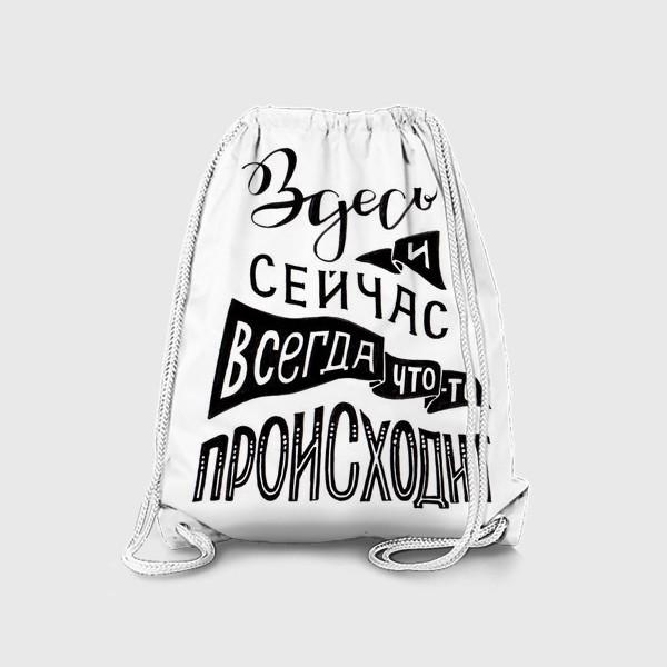 Рюкзак «Здесь и сейчас»