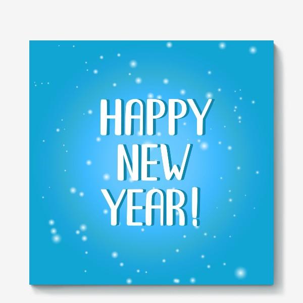 Холст «Happy New Year! Счастливого Нового Года!»