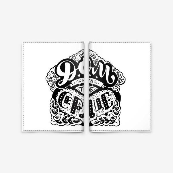 Обложка для паспорта «Дом-сердце»