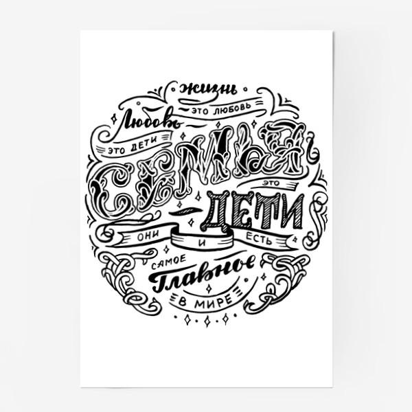 Постер «Семья-дети-главное»