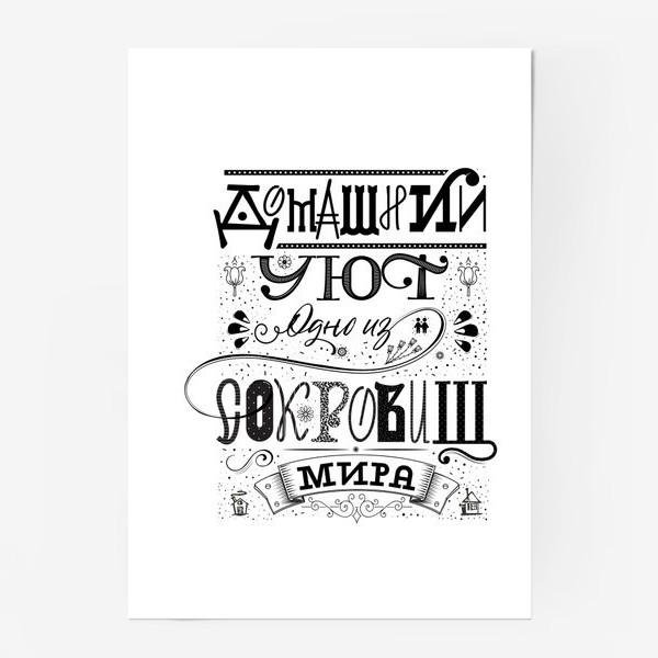 Постер «Домашний уют - одно из сокровищ мира.»
