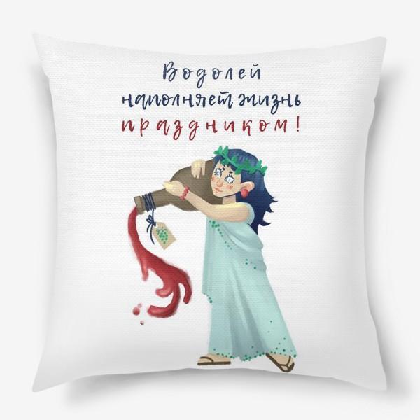 Подушка «Водолей наполняет жизнь праздником!»
