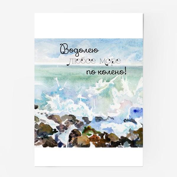 Постер «Море для Водолея»