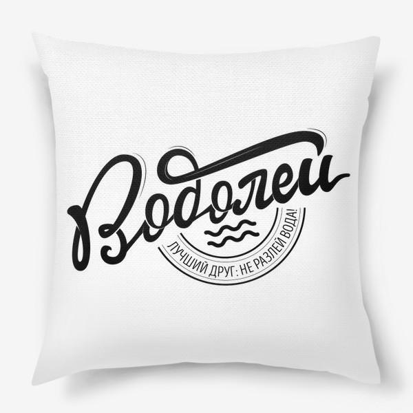 Подушка «Водолей лучший друг: не разлей вода!»