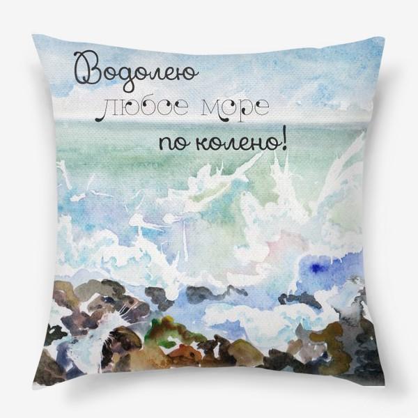 Подушка «Море для Водолея»